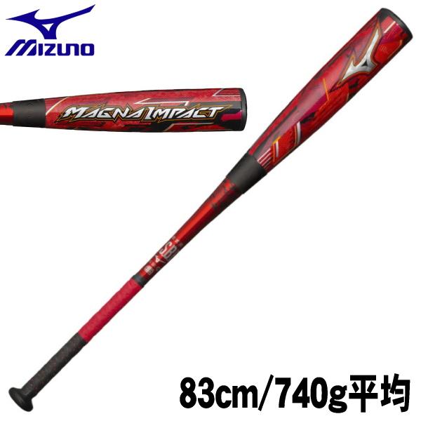 【金属×FRP トップバランス 83cm740g平均】【MIZUNO】ミズノ 軟式用 マグナインパクト<MAGNA IMPACT>レッド