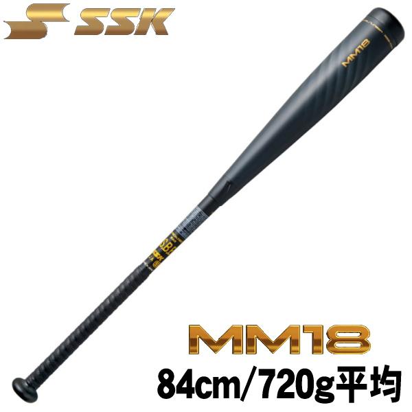 【一般軟式 84cm/720g平均 FRP製】2020年モデル【SSK】<MM18>