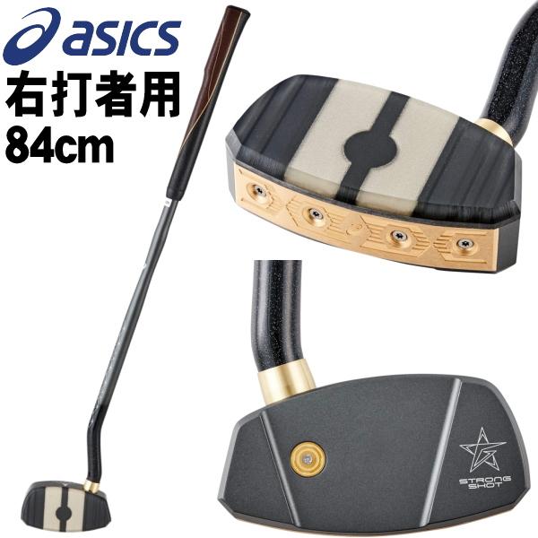 【グラウンドゴルフクラブ 右利き用 84cm】【ASICS】アシックス<GGストロングショットハイパーTC>ガンメタリック 一般右打者専用