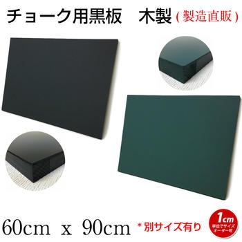 チョーク用黒板/黒色/緑色/木製 60cmx90cm 黒板 ブラックボード チョークボード 壁掛け オーダー 60cmx90cm 【工場直販(国産)】