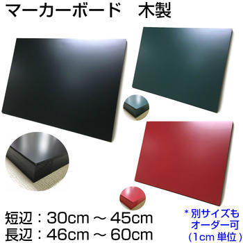 黒板 オーダー ブラックボード マーカーボード 壁掛け (30~45)cmx(46~60)cm【工場直販(国産)】