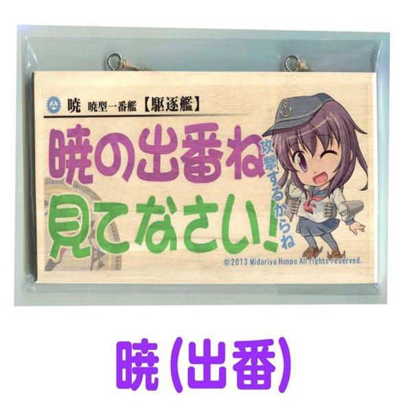 Message board fleet これくしょん dawn (turn) / green shop main office sale date: 2014-02-25