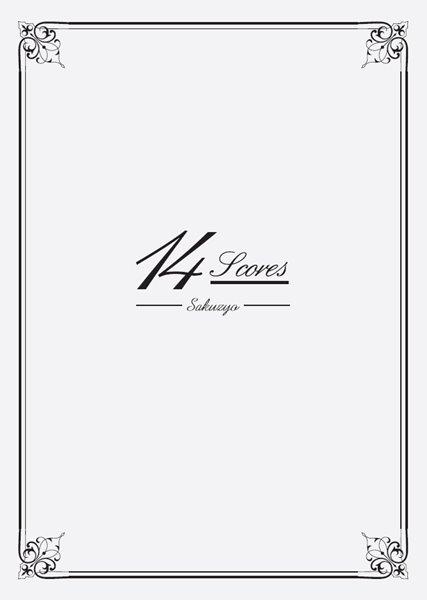 14 Scores / sakuzyo.com 발매일:2016-04-24