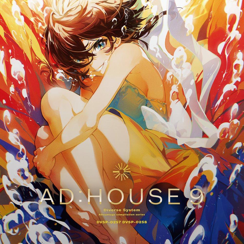 テ 音楽CD オリジナル インディーズ AD:HOUSE Diverse 発売日:2021年08月頃 初売り マーケティング System 9