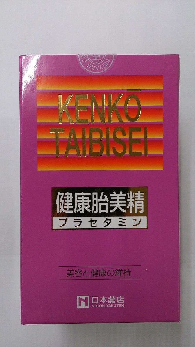 健康胎美精(プラセタミン)KENKO TAIBISEI 300粒