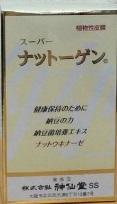 【神仙堂】スーパーナットーゲン 330粒 送料無料
