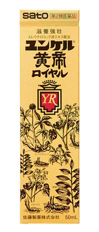 【第2類医薬品】ユンケル黄帝ロイヤル 50ml × 10本
