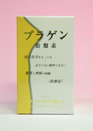 【神仙堂】プラゲン (胎盤素) 300粒 送料無料