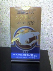 【神仙堂】深海鮫エキス スクアレン スーパー100 330球 送料無料