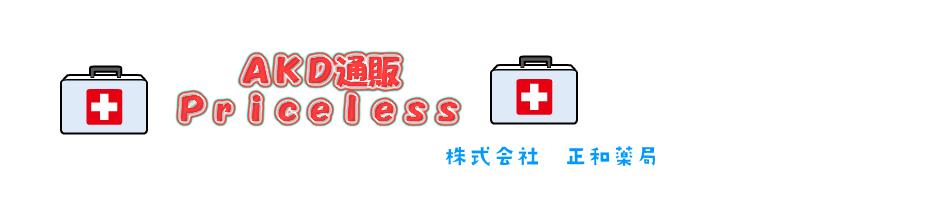AKD通販Priceless:健康食品・医薬部外品・介護用品・コスメと幅広く商品扱っております。