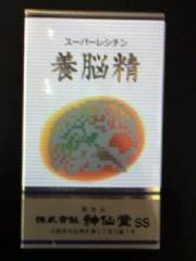 【神仙堂】スーパーレシチン養脳散 300球 送料無料