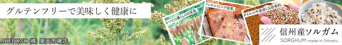 AKEBONO株式会社 楽天市場店:AKEBONO株式会社 楽天市場店 長野県産の商品を取り扱う専門店