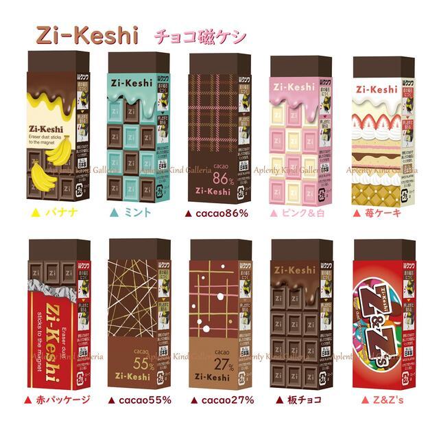 Zi-keshi 大人気の磁けしけしゴムにチョコレートデザイン登場 消しクズを集めてワンタッチでゴミ箱に捨てられます かおり付けしごむチョコ色ケシゴム Zi-Keshi クツワ 磁ケシチョコレート RE041 ご選択:バナナ ミント cacao86% 白色 お買い得品 ZZ's ピンク ちょこ柄の磁石入り消しごむ鉄粉消しゴム消しカスを集める 赤パッケージ [再販ご予約限定送料無料] カカオ55% 3cmメール便OK cacao27% 香り付き 苺ケーキ