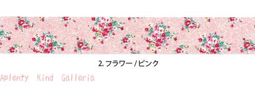 플라워 핑크 MST-MKT18-PK (로맨틱 플라워 시리즈) 폭 15 mm★마크스마스킹테이프 MULTI 멀티/Marks/꽃무늬 플라워 패턴★