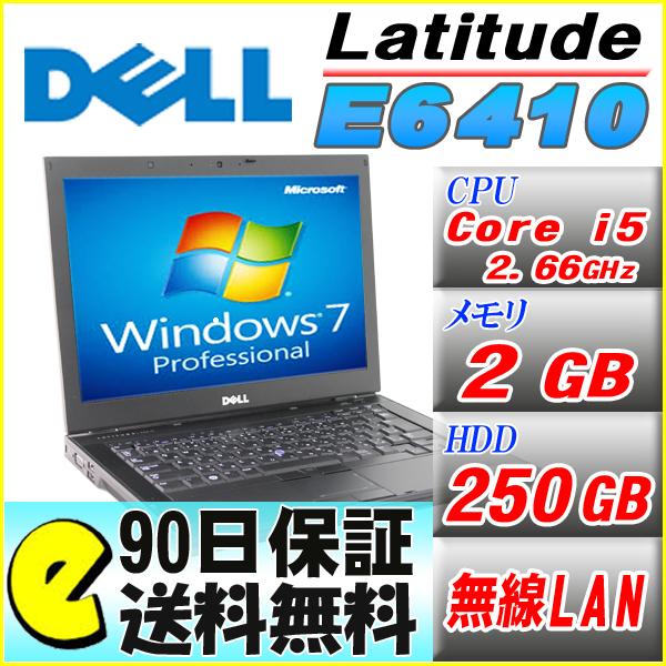 【中古】【90日保証】【Office付き】【訳あり】DELL 14.4インチ Latitude E6410/HDD250GB/Windows7/Core i5/2.66Ghz/メモリ2GB【中古パソコン】【中古ノートパソコン】