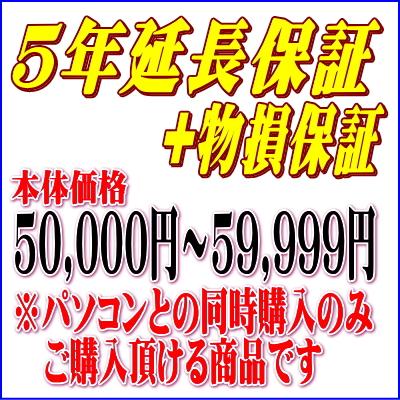 ノートパソコン同時購入用 5年延長+物損保証サービス 50,000円~59,999円まで