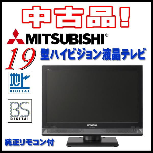 【送料無料】【中古】三菱 19V型 地上・BS・110度CSデジタルハイビジョン液晶テレビ ブラック LCD-19MX35-B REAL