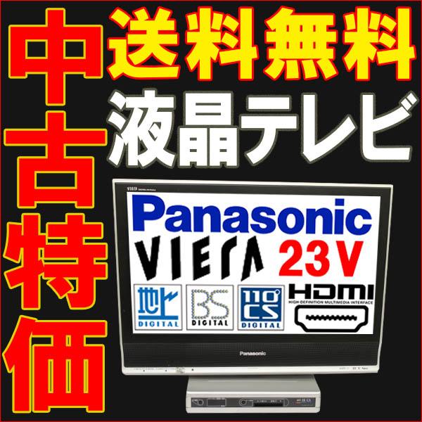 【わけあり中古】【送料無料】Panasonic 地上・BS・110度CSデジタルハイビジョン液晶テレビ TH-23LX70