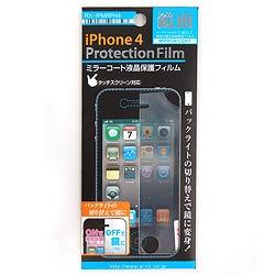 アウトレット品のため箱汚れや破れがある場合がございます 半額 アウトレット メール便可 RX-IPMRPH4 液晶保護フィルム 激安☆超特価 リックス iPhone4用 バーゲンセール ミラーコート
