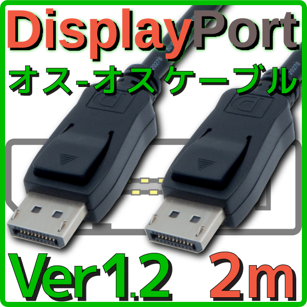 4K ついに入荷 60Hz 新作通販 FullHD 240Hzに対応 伝送速度17.28Gbps 実効最大 5.4 Gbpsx 4レーン 長さ 約 2m DisplayPortケーブル Ver1.2 17.28Gbps バルク メール便可 伝送速度 新品 240Hz 2.0m