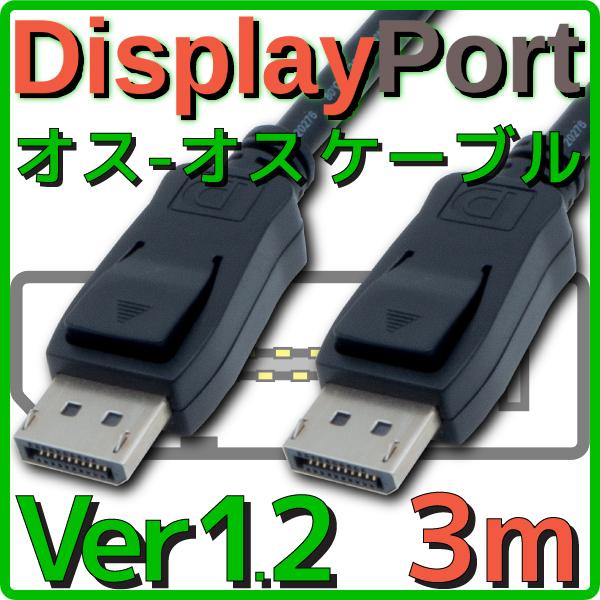 4K 60Hz 毎週更新 販売実績No.1 FullHD 240Hzに対応 伝送速度17.28Gbps 実効最大 5.4 Gbpsx 4レーン 長さ 約 17.28Gbps Ver1.2 バルク 3.0m DisplayPortケーブル 3m 伝送速度 240Hz 新品 メール便可