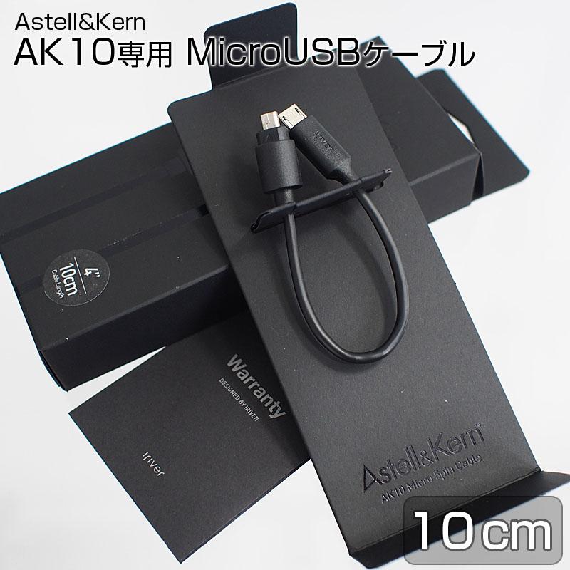 Astell&Kern AK10 전용 MicroUSB 케이블 10 cm AK10-AKML01