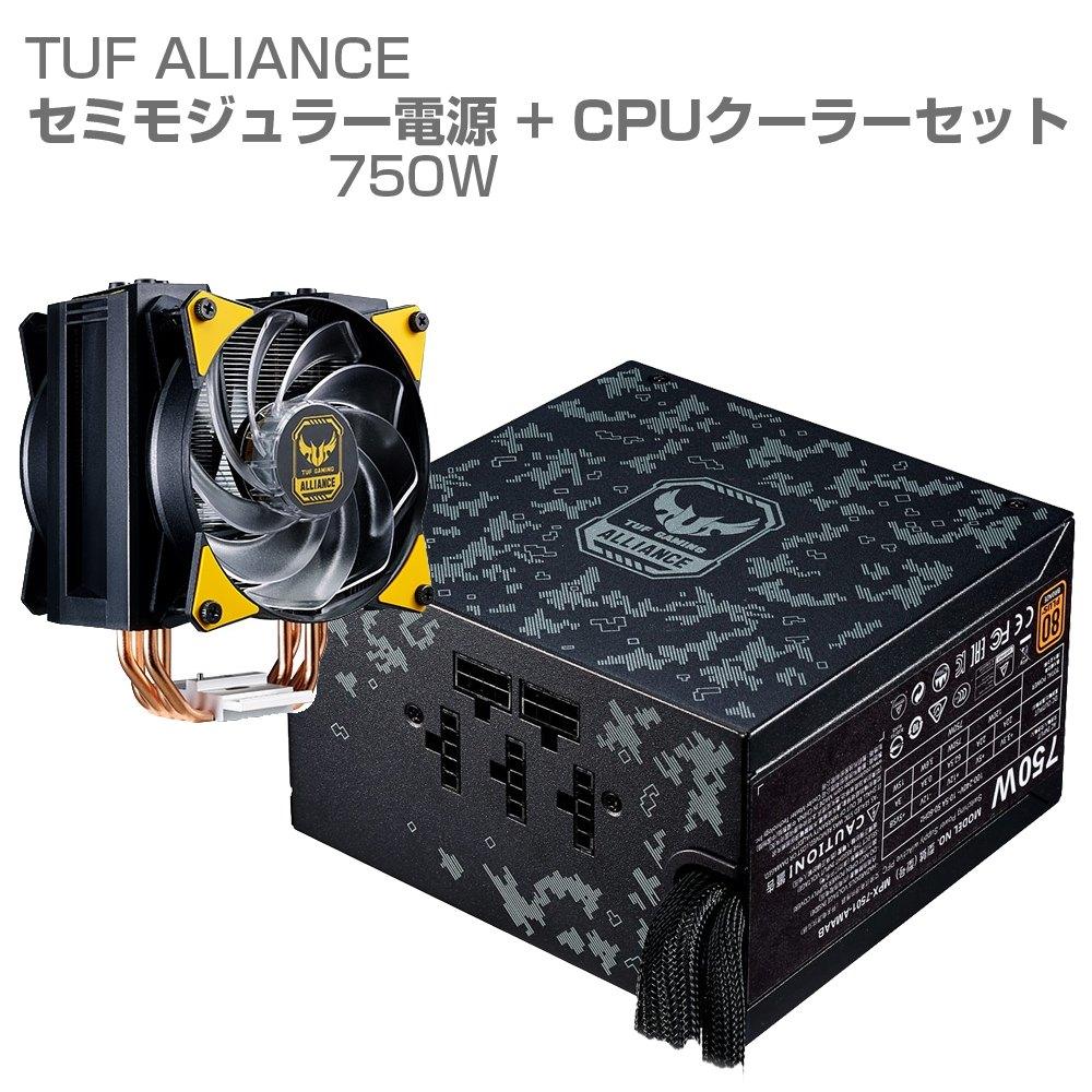 【TUFセット】 CoolerMaster 80PLUS Bronze電源 750W [MasterWatt 750 TUF Gaming Edition] + CPUクーラー [MasterAir MA410M TUF Gaming Edition] セット