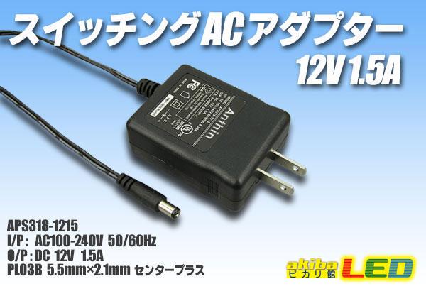 【PSEマーク】Anthin APS318-1215 スイッチングACアダプター 12V 1.5A