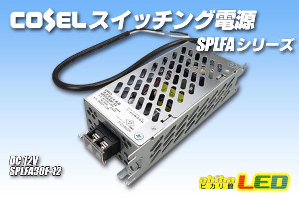 コーセル スイッチング電源 SPLFA30F-12 12V2.5A