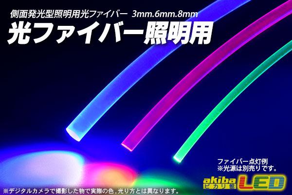 光ファイバー照明用 8mm×1m 10本セット