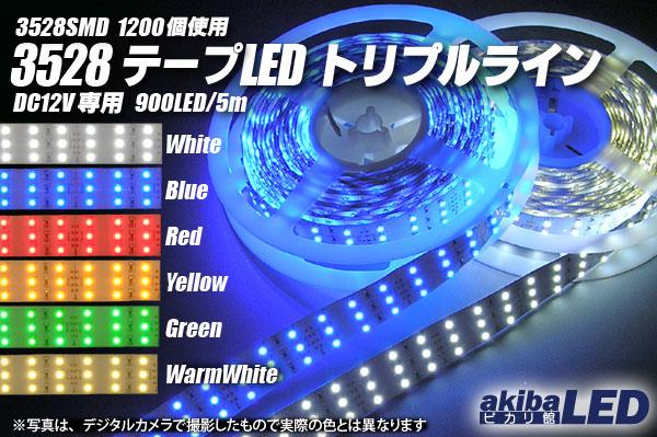 3528テープLED トリプルライン 電球色