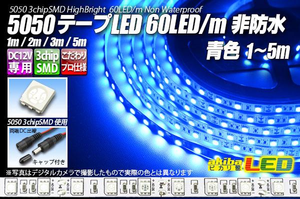 5050テープLED 60LED/m 非防水 青色 5m