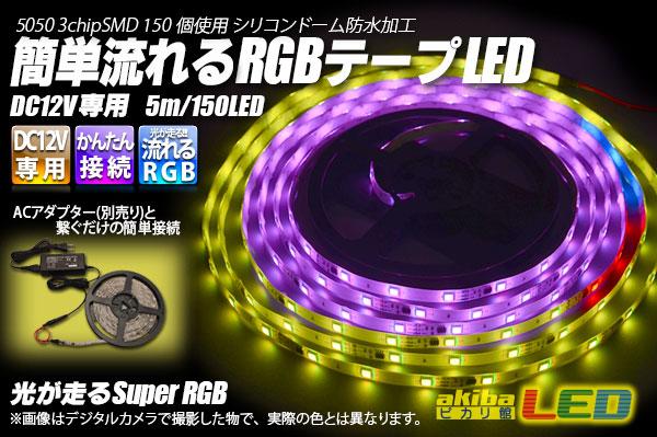 簡単流れるRGBテープLED
