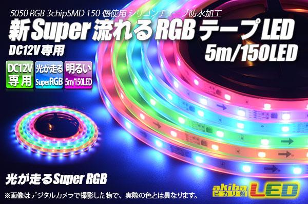 【正規品】 新Super流れるRGBテープLED, リムコーポレーション:27e23c40 --- construart30.dominiotemporario.com