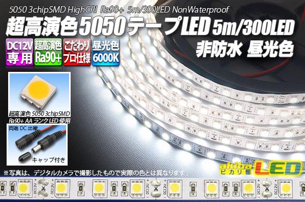 超高演色5050テープLED 60LED/m 非防水 昼光色 6000K 5m