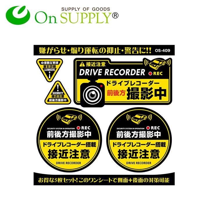 防犯ステッカー 前後方撮影中 新品未使用正規品 限定価格セール ドライブレコーダー撮影中 OS-409