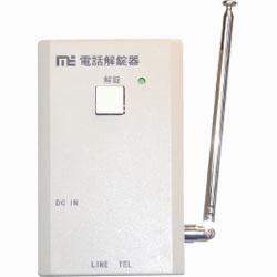 リモコンロック NOAKEL(ノアケル) 電話解錠器 EXC-7120D