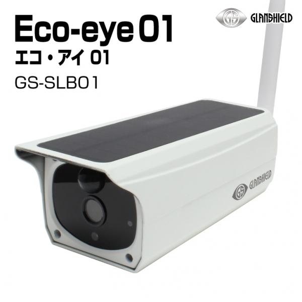 防犯カメラ Eco-eye 01 エコ・アイ 01 Glanshield(グランシールド)