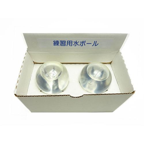 防犯練習用水ボール 通信販売 直輸入品激安 65mm玉2個入