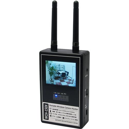 無線式盗撮カメラ発見器 WCH-150X 2.5インチ 液晶モニター搭載 サンメカトロニクス 盗撮器 発見器 探知機 WCH-250X WCH-350X 後継 盗撮 ストーカー つきまとい 電波 対策 チェック 女性 一人暮らし 防犯