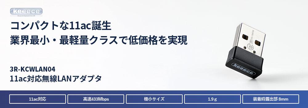 ネコポス便配送制限2点まで 3R 11ac <セール&特集> 3R-KCWLAN04 日本正規代理店品 対応USB無線LANアダプタ