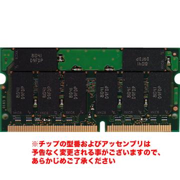《メーカー在庫あり》iRam製 144Pin SO-DIMM 512MB [144-PC133-512-IR] 【macメモリー】