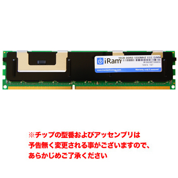 《メーカー在庫あり》iRam製 240pin DDR3 1333MHz(PC3-10600) ECC SDRAM 8GB(8GBx1) [240-1333-8192-IR]【macメモリー】
