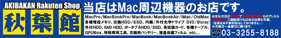 Mac専門の秋葉館楽天市場店:Macの専用パーツやiPod、iPhone、iPadアクセサリを販売中