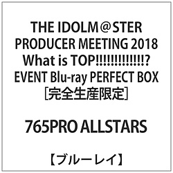 【中古】ランティス THE IDOLM@STER PRODUCER MEETING 2018 What is TOP!!!!!!!!!!!!!? EVENT Blu-ray PERFECT BOX 完全生産限定 【ブルーレイ】 【291-ud】
