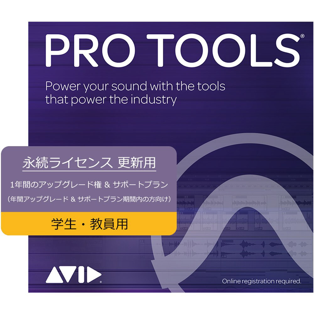 【新品】AVID(アビッド) Annual Upgrade and Support Plan for Pro Tools - EDU (Renewal) (ANNUPGSUPPTEDURNWL)