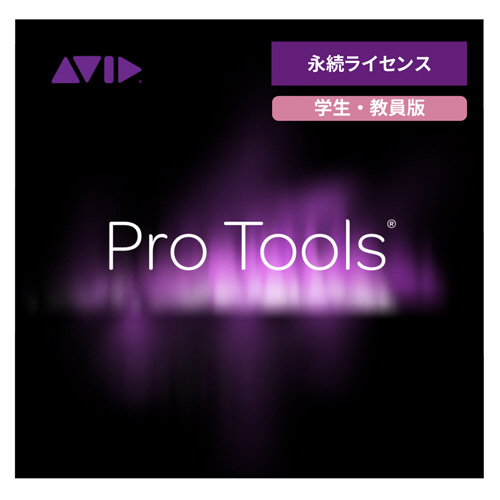 AVID Pro Tools with Annual Upgrade and Support Plan - Student/Teacher(永続ライセンス 学生 教員版)【ILOK3未同梱】 (PTANNUPGSUPEDU)