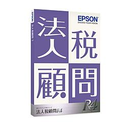 EPSON(エプソン) 法人税顧問R4|1ユーザー|Ver.20.1|令和2年度税制改正対応版 (KHJ1V201)