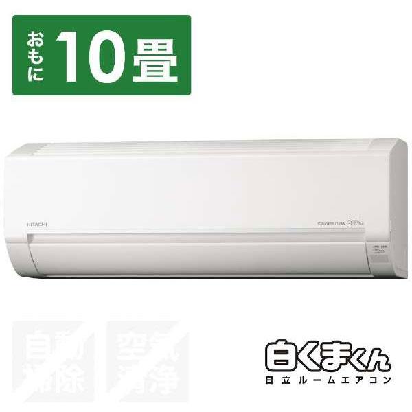 HITACHI(日立) RAS-D28KBK-W エアコン 2020年 白くまくん DBKシリーズ [おもに10畳用 /100V] ※設置・リサイクル別売