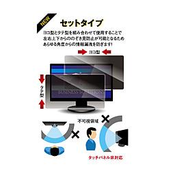 光興業 19.0Wインチ(16:10)対応 覗き見防止フィルター セットタイプ (408×255mm)  LNWS-190N8 [サイズ:19.0Wインチ(408×255mm) ヨコ:タテ比:16:10] LNWS190N8